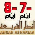 Ansar Al Chariaa communiquent, sur leur meeting, par messages codés