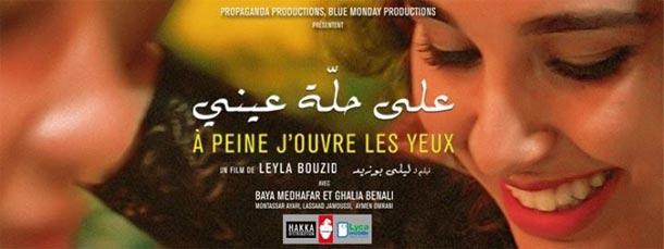 حول الجدل القائم بشأن الفيلم الذي سيمثل تونس في مسابقات الأوسكار، فريق فيلم ' على حلّة عيني' يوضح