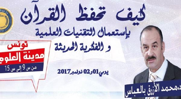 منع ورشة تدريب لتعليم القرآن بمدينة العلوم