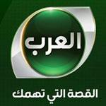 انطلاق قناة العرب اليوم الأحد