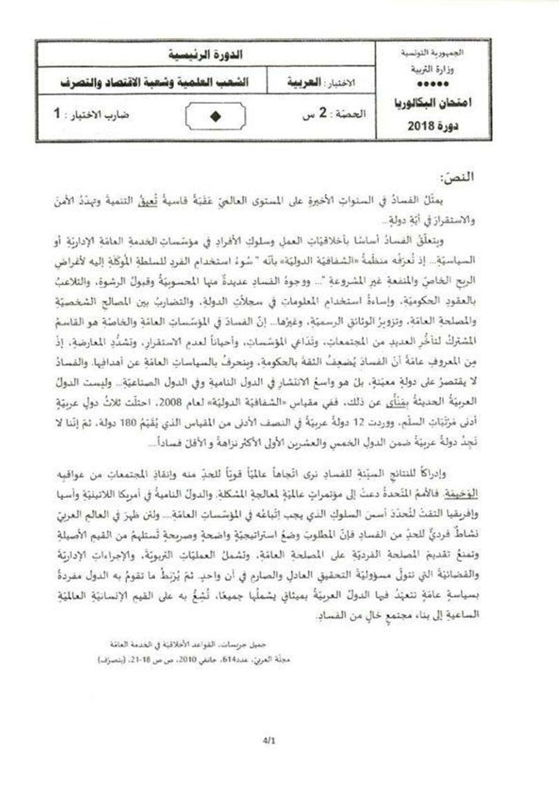arabe-120618-1.jpg
