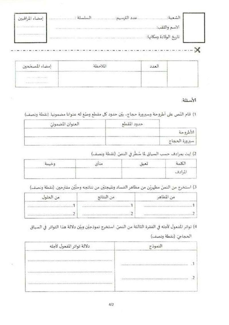arabe-120618-2.jpg