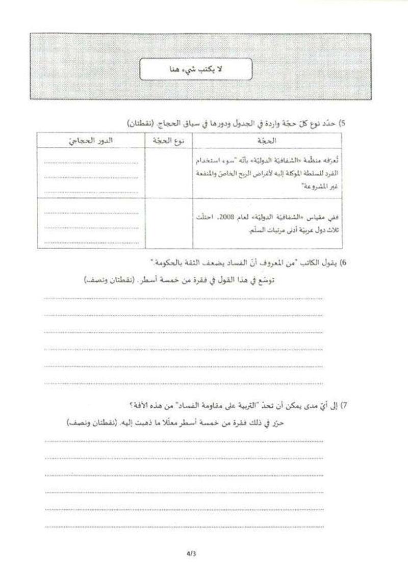 arabe-120618-3.jpg