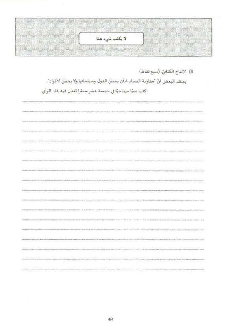 arabe-120618-4.jpg