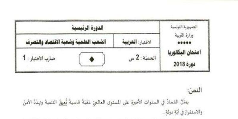 Le sujet de l'épreuve d'arabe de la section Economie &Gestion et des sections scientifiques