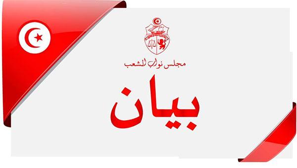 بيان مجلس نواب الشعب بمناسبة انتخاب المجلس الأعلى للقضاء