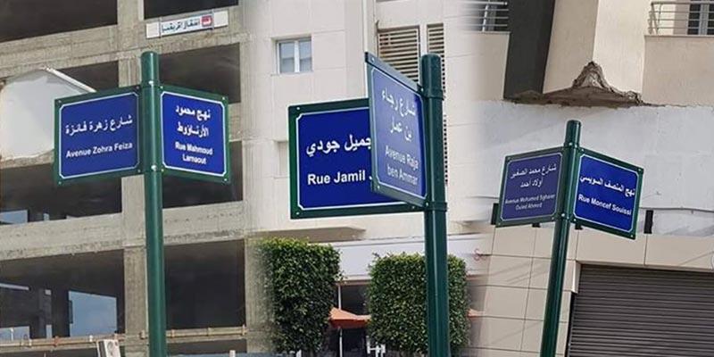 بالصور: شوارع تونسية بأسماء فنانين