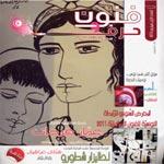 Parution du premier numéro de la revue Founoun wa Hiraf