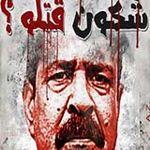 Jamel Arfaoui : L'information concernant l'arrestation du meurtrier de C Belaïd est à moitié vraie