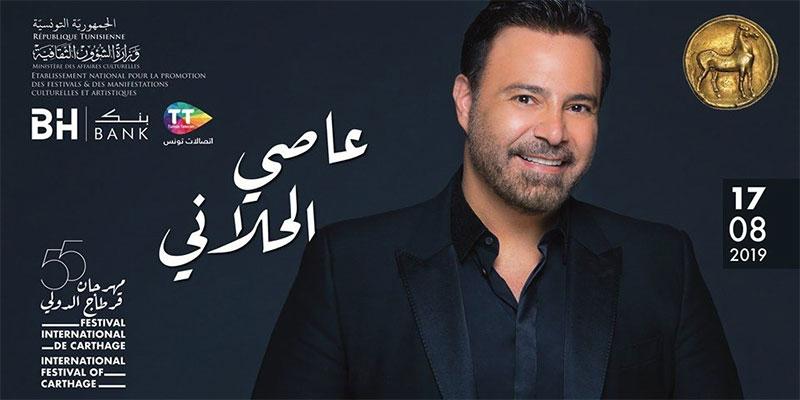 تأجيل حفل الفنان عاصي الحلاني المبرمج غدا في مهرجان قرطاج