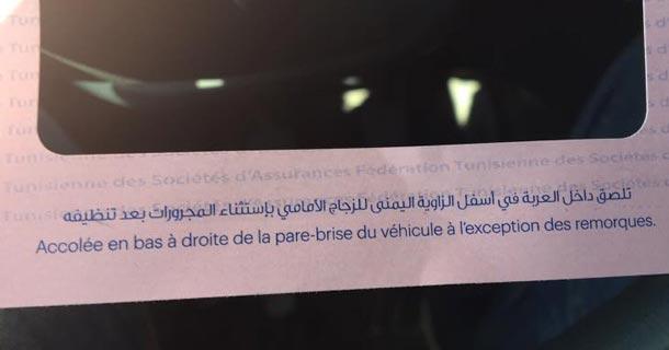Photo du jour : Quand une assurance de voiture massacre les langues française et arabe en même temps