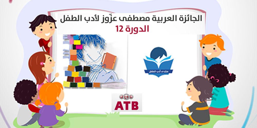 تتويج أردنية وسوري بالجائزة العربية لأدب الطفل