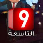 Attessia Tv continuera de diffuser l'émission Tayara