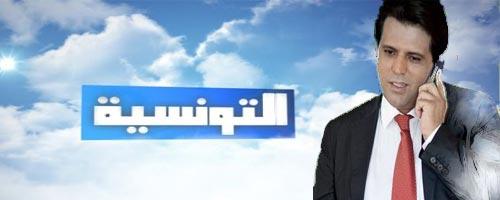 Attounissia tv sur les fréquences d'Al-Hiwar Attounissi: Slim ...