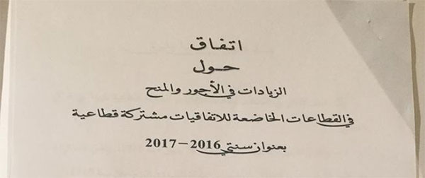 تفاصيل الاتفاق في الزيادات في أجور العاملين في القطاع الخاص