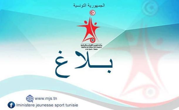 وزارة الشباب والرياضة تطالب الجامعات الرياضية بمدها بتقرير حول تمويلاتها الأجنبية والهبات