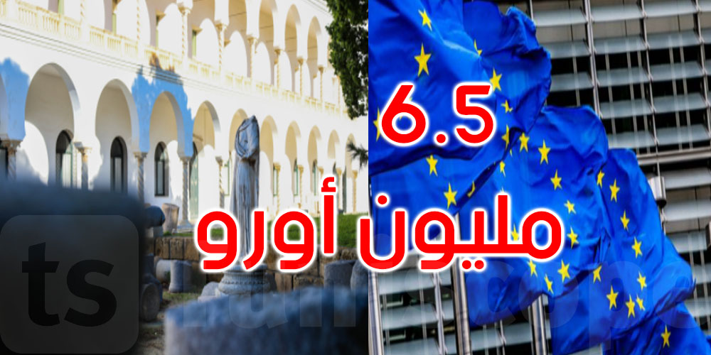 الاتحاد الأوروبي يخصص 6.5 مليون أورو لدعم مشروع إعادة تهيئة وتعصير متحف قرطاج