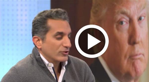 بالفيديو :باسم يوسف: ترامب يفعل بالمسلمين ما فعلوه بغيرهم من قبل