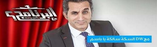 تتابعون برنامج باسم يوسف على التردد التالي