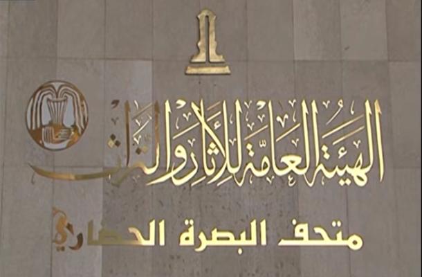 تحويل قصر صدام حسين بالبصرة إلى متحف