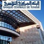 L'association des anciens de la Banque Centrale de Tunisie est officiellement constituée