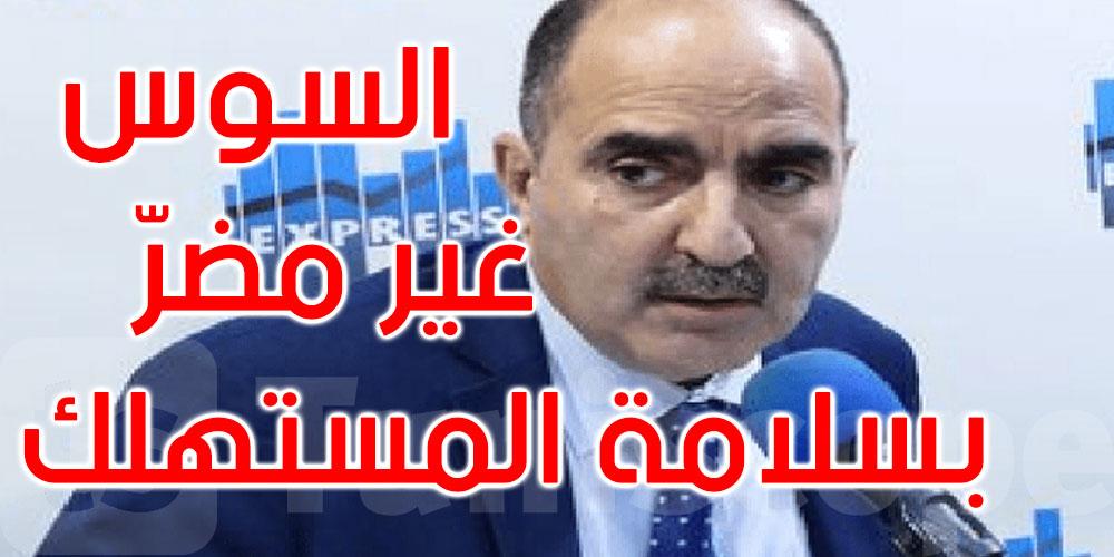 بالفيديو: المدير العام لديوان التجارة: السّوس موش مضر بسلامة المستهلك