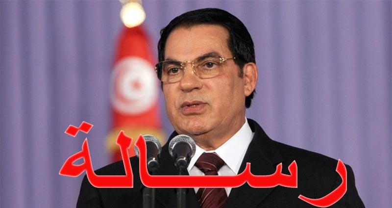 عاجل : رسالة بن علي للتونسيين