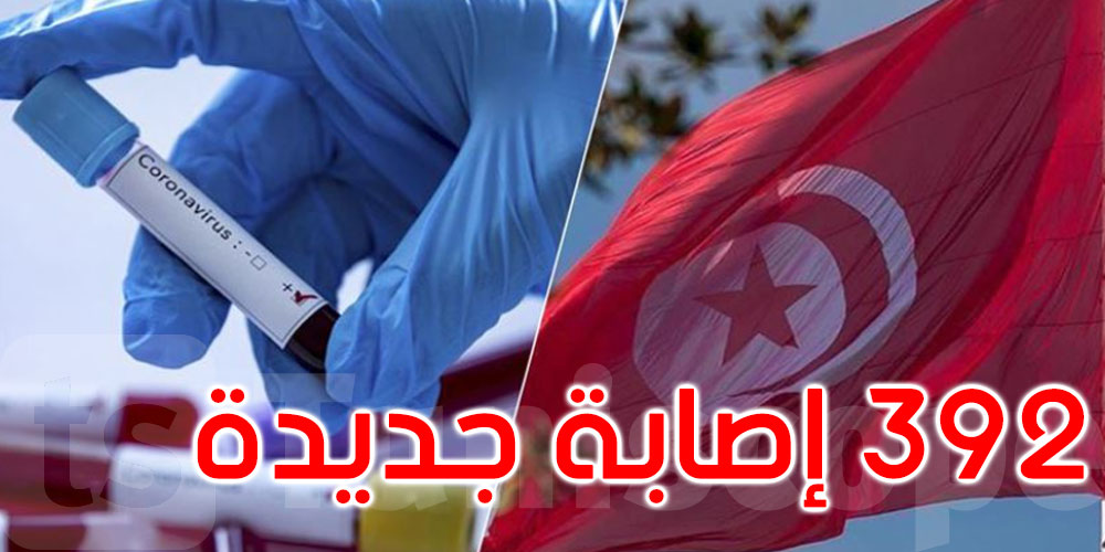 21 حالة وفاة جديدة بفيروس كورونا في تونس