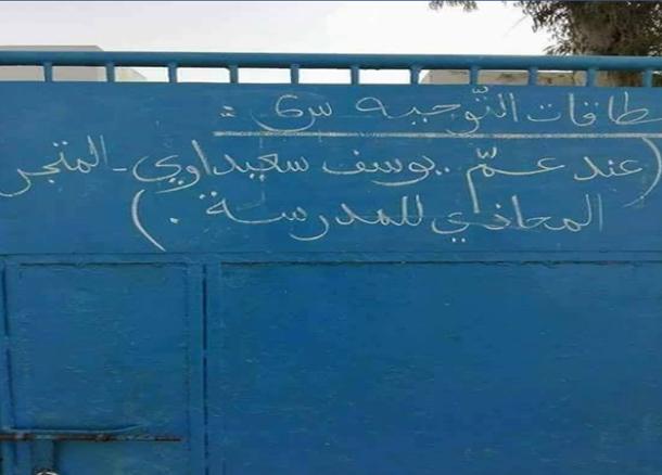صورة اليوم: بطاقات التوجيه س6 موجودة عند عم يوسف سعيداوي المتجر المحاذي للمدرسة