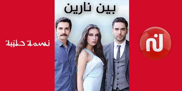 مسلسل آخر مترجم باللهجة التونسية خلال شهر رمضان