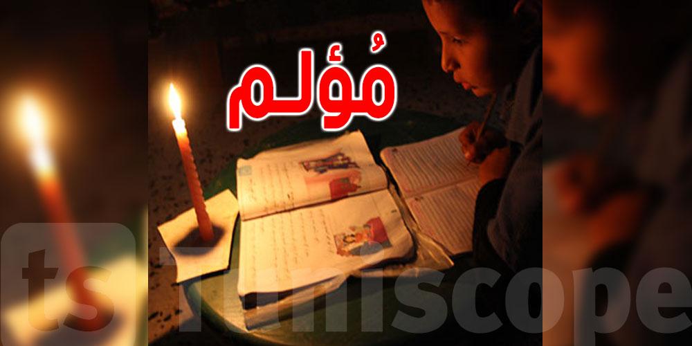 القيروان: تلميذ يستعمل ''شمعة'' لمراجعة دروسه فيحترق