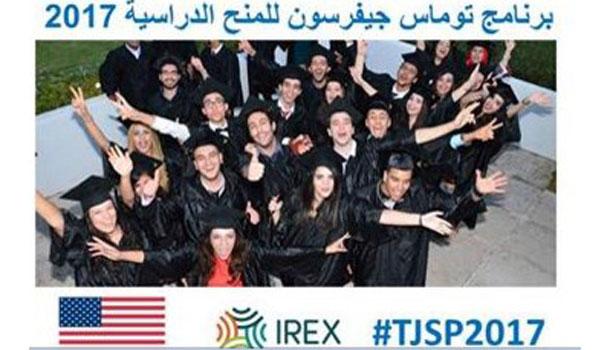 Bourses d'études pour jeunes tunisiens aux Etats-Unis