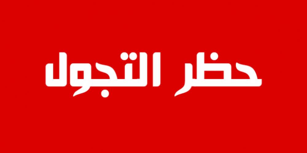 حظر التجول في سيدي بوزيد