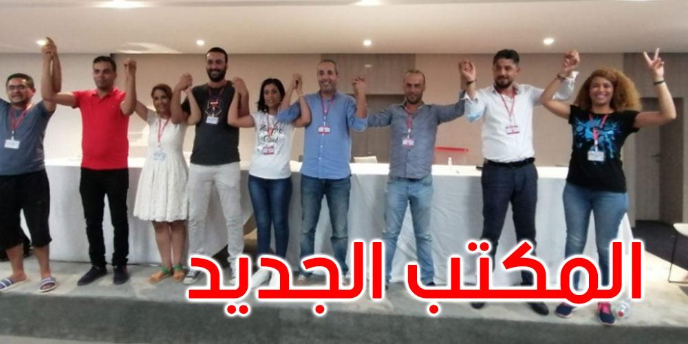 المكتب الجديد للنقابة الوطنية للصحفيين التونسيين