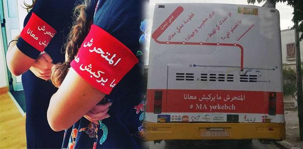 بالصور: إنطلاق الحملة التوعوية ضد التحرّش في وسائل النقل
