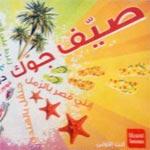 Chanson Saif Jawek by Tunisiana, Sayef Jawek