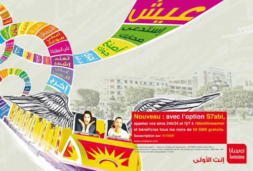c-tunisiana-170309-3.jpg