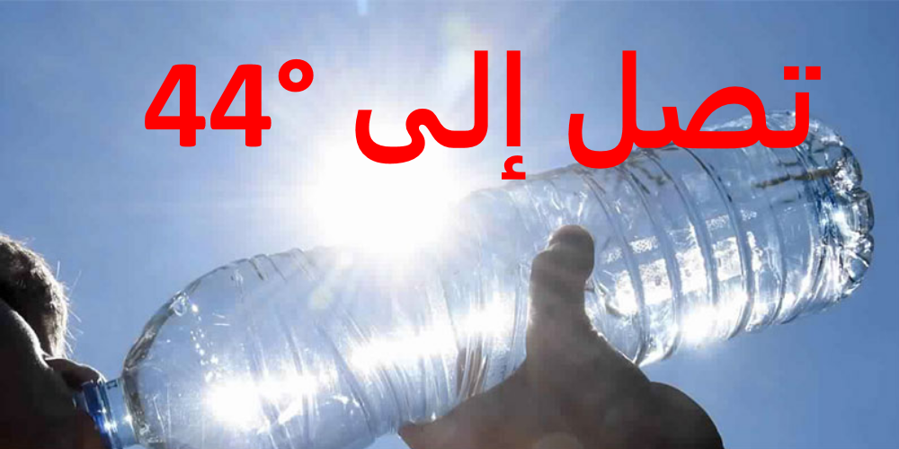 حرارة مرتفعة تفوق المعدلات و تصل إلى °44