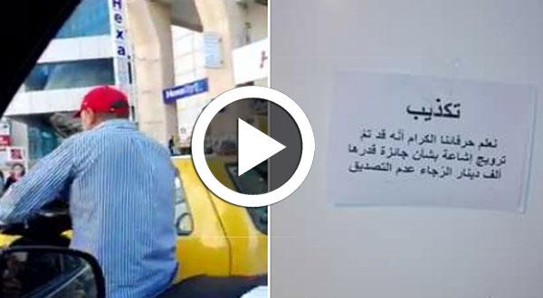 بالفيديو..هذا ما حدث أمام كارفور الناصرية صفاقس رغم التكذيب