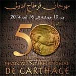 Le Festival International de Carthage se met en mode 'revenez demain'