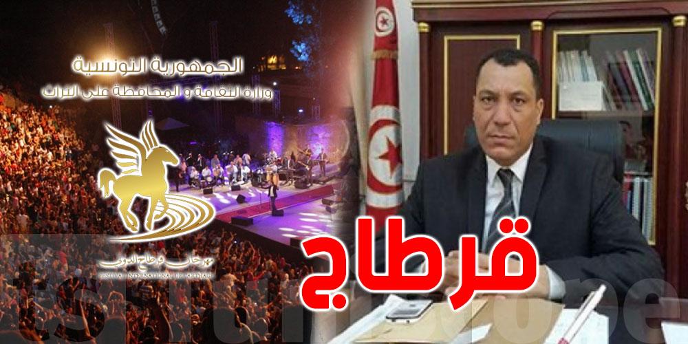 هل سيقام مهرجان قرطاج؟ والي تونس يوضّح