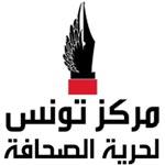 Une journaliste d'Al Chourouk convoquée pour diffamation et diffusion de fausses informations