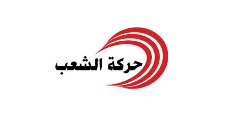 حركة الشعب  تطالب الجملي بإعلان سياسي