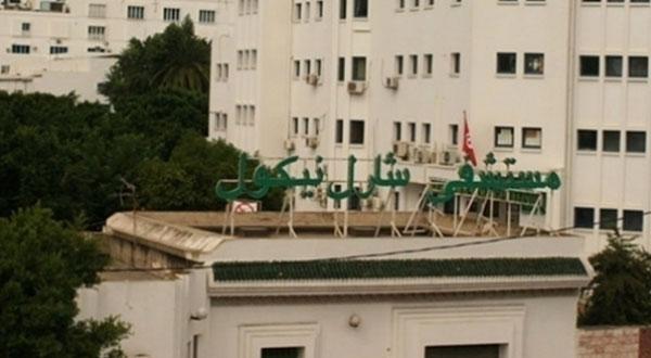 وزارة الصحة تنفي إقالة مديرة مستشفى شارل نيكول