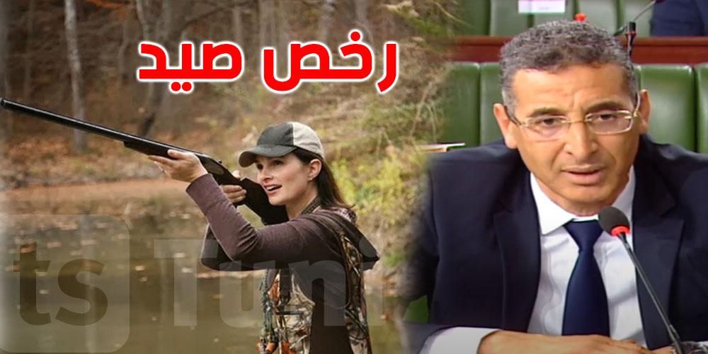 وزير الداخليّة ''أنا مستغرب منح رخص صيد لفتيات''