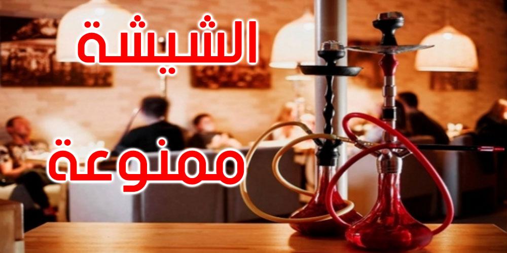 رسميا: منع استعمال واستهلاك الشيشة في قابس