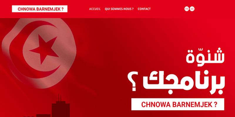 Chnowabarnemjek.tn, plateforme pour les programmes des candidats aux élections