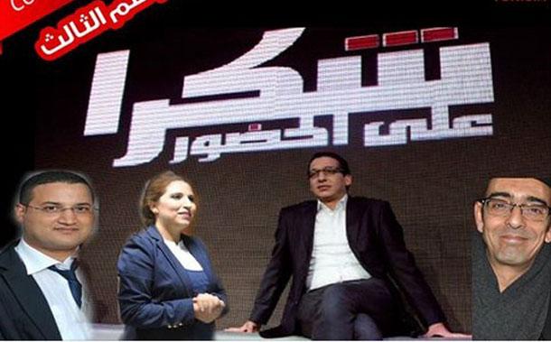 Mohsen Marzouk invité de 'Chokran 3la Lhoudhour', sur Al Watanya1