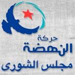 بيان مجلس الشورى لحركة النهضة بتاريخ 13 ماي