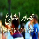 «Tsawer echera3 – 2015» : Une édition spéciale Chourabi et Guetari